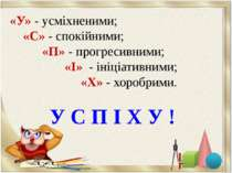 «У» - усміхненими; «С» - спокійними; «П» - прогресивними; «І» - ініціативними...