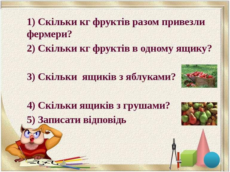 1) Скільки кг фруктів разом привезли фермери? 2) Скільки кг фруктів в одному ...