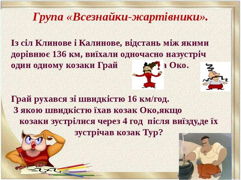 Група «Всезнайки-жартівники». Із сіл Клинове і Калинове, відстань між якими д...
