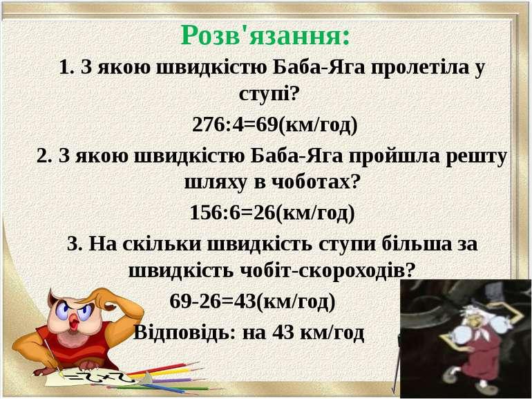 Розв'язання: 1. З якою швидкістю Баба-Яга пролетіла у ступі? 276:4=69(км/год)...