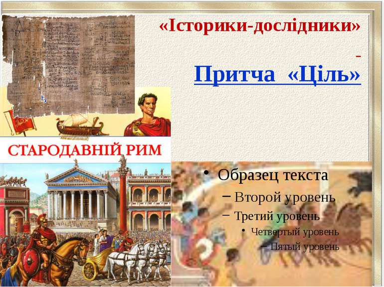 «Історики-дослідники» Притча «Ціль»