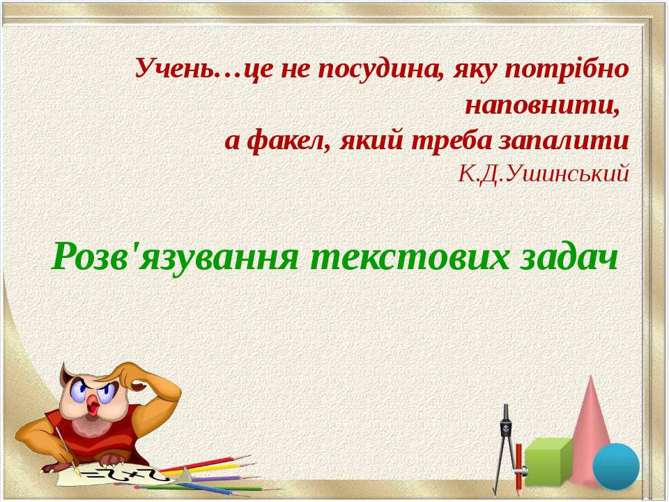 Учень…це не посудина, яку потрібно наповнити, а факел, який треба запалити К....