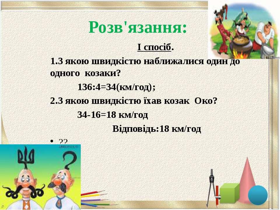Розв'язання: І спосіб. 1.З якою швидкістю наближалися один до одного козаки? ...