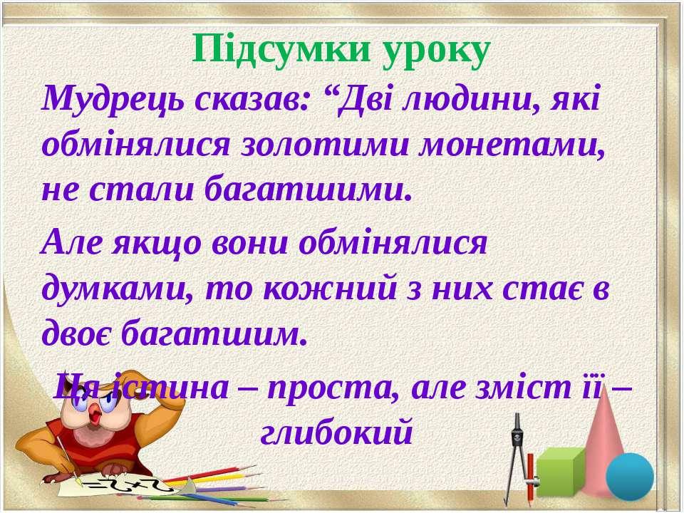 """Підсумки уроку Мудрець сказав: """"Дві людини, які обмінялися золотими монетами,..."""