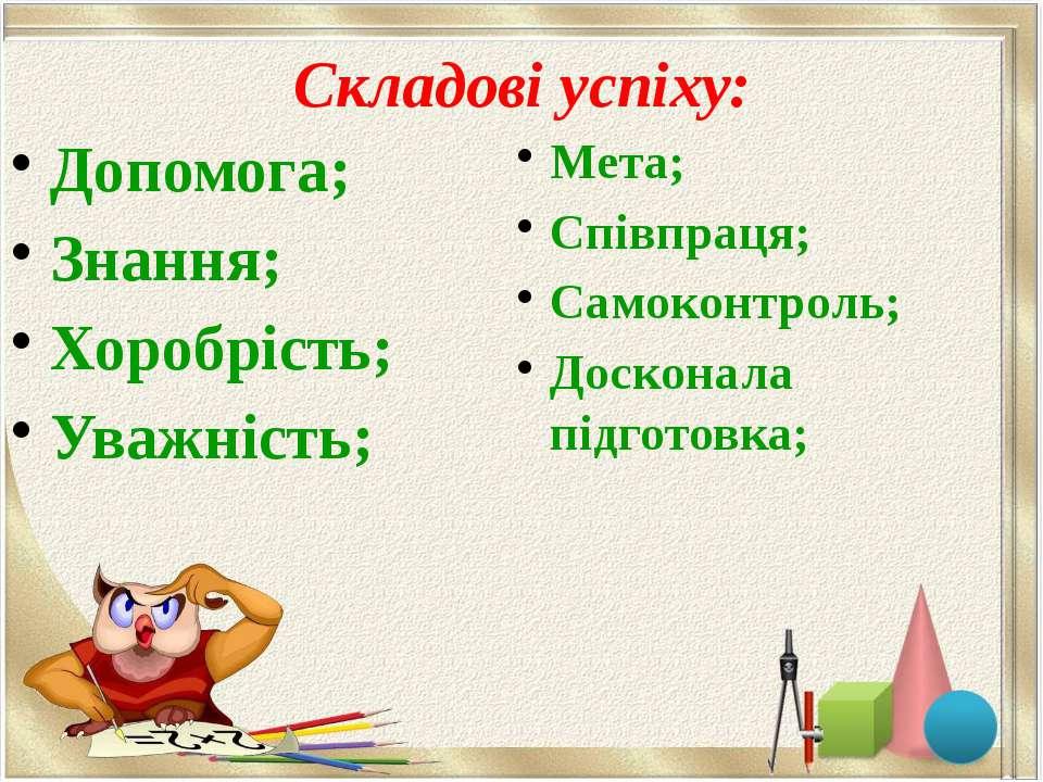 Складові успіху: Допомога; Знання; Хоробрість; Уважність; Мета; Співпраця; Са...