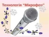 """Технологія """"Мікрофон"""""""