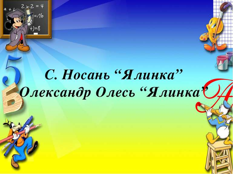 "С. Носань ""Ялинка"" Олександр Олесь ""Ялинка"""