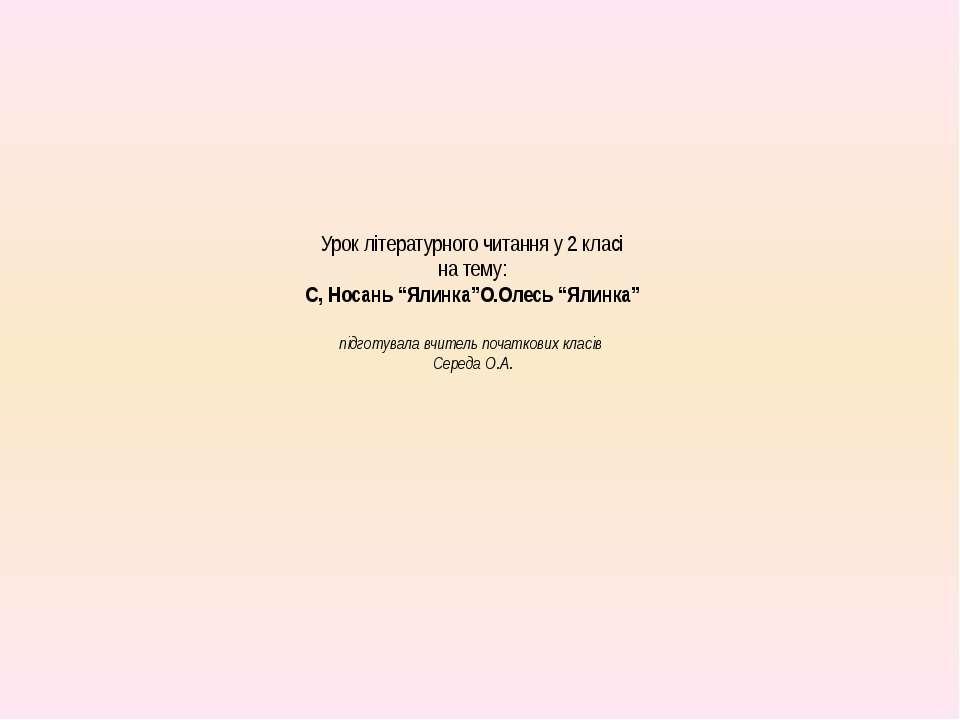 """Урок літературного читання у 2 класі на тему: С, Носань """"Ялинка""""О.Олесь """"Ялин..."""