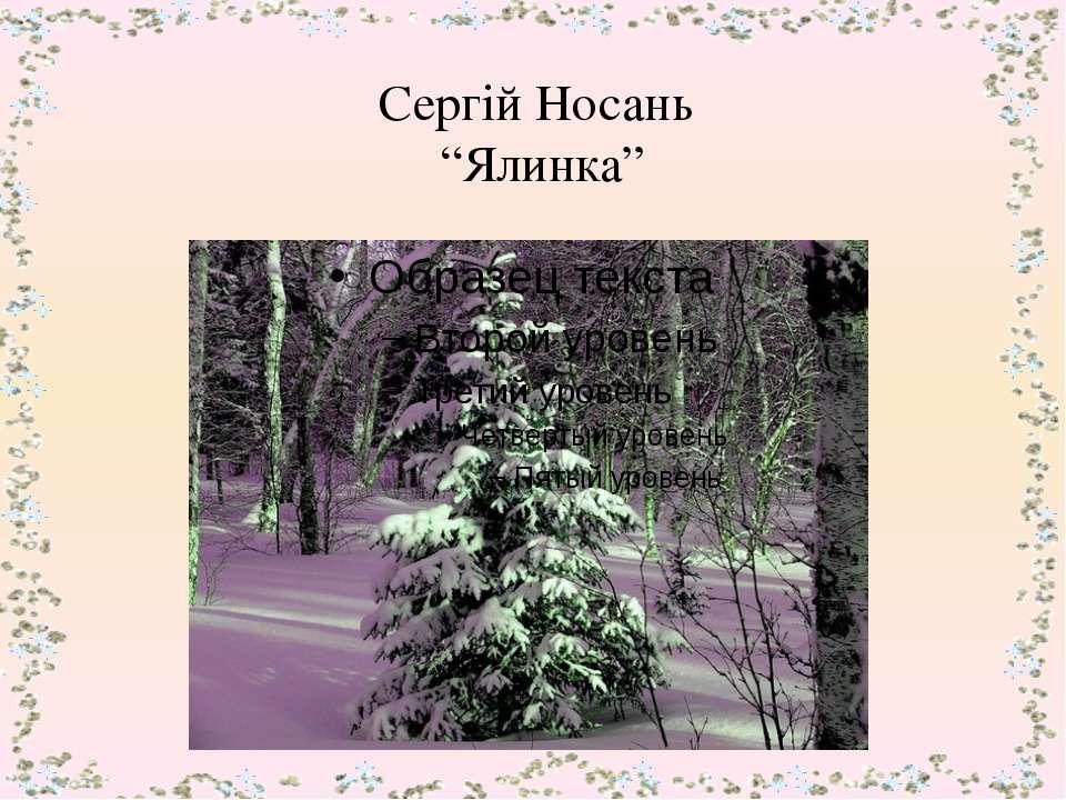 """Сергій Носань """"Ялинка"""""""