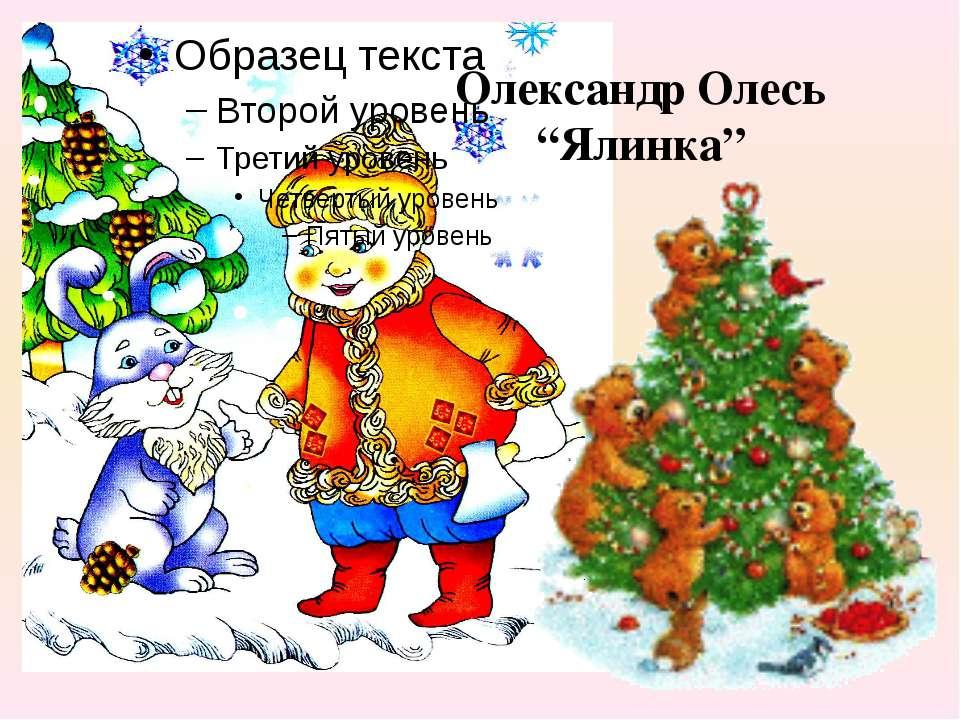 "Олександр Олесь ""Ялинка"""