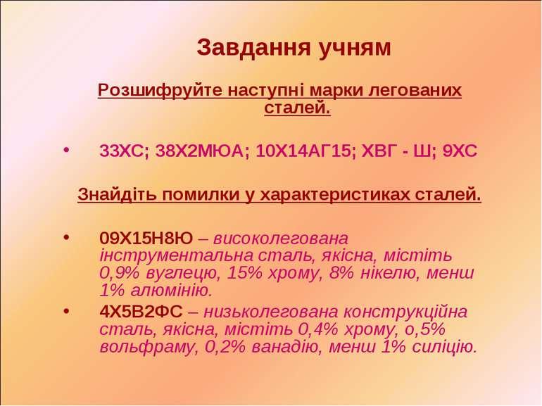 Розшифруйте наступні марки легованих сталей. 33ХС; 38Х2МЮА; 10Х14АГ15; ХВГ - ...
