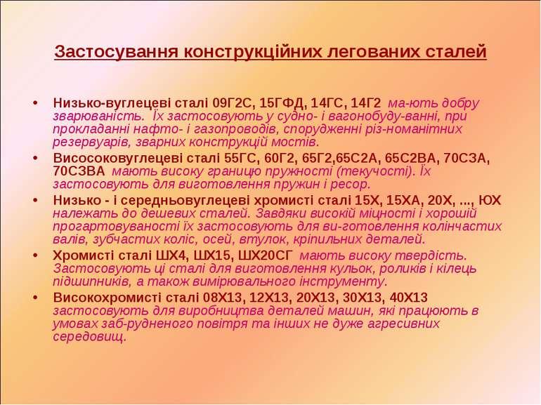 Застосування конструкційних легованих сталей Низько вуглецеві сталі 09Г2С, 15...