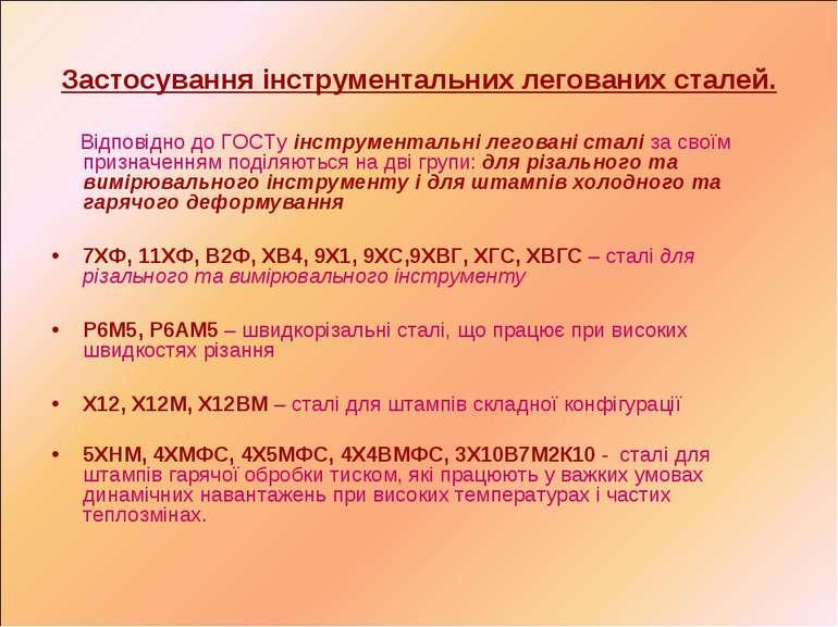 Застосування інструментальних легованих сталей. Відповідно до ГОСТу інструмен...