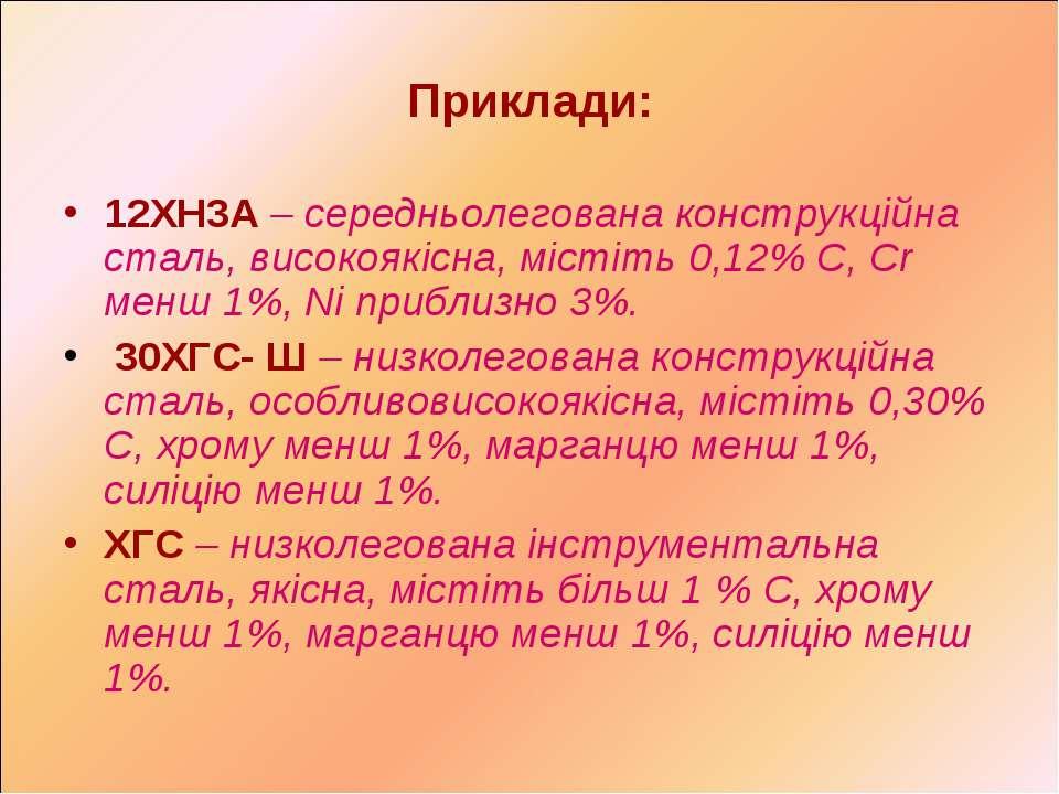 Приклади: 12ХН3А – середньолегована конструкційна сталь, високоякісна, містіт...