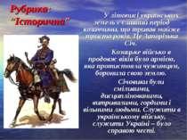 """Рубрика: """"Історична"""" У літописі українських земель є славний період козаччини..."""