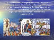 І в 16 столітті Дмитро Вишневецький своїм коштом разом з козаками будує на Хо...