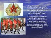Українська армія може пишатися своєю історією, своїми традиціями. Ніколи наші...