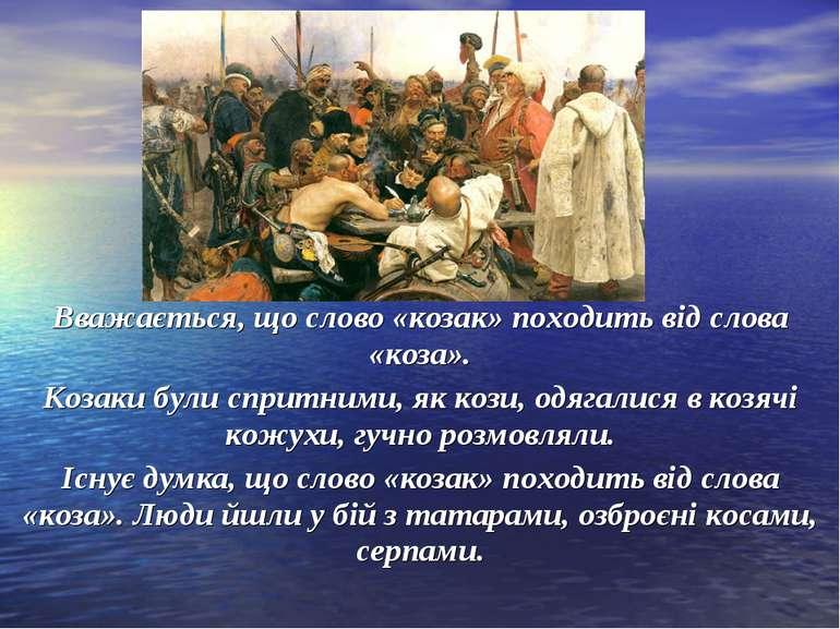 Вважається, що слово «козак» походить від слова «коза». Козаки були спритними...