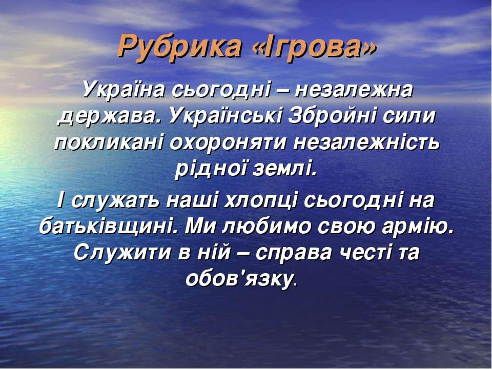 Рубрика «Ігрова» Україна сьогодні – незалежна держава. Українські Збройні сил...