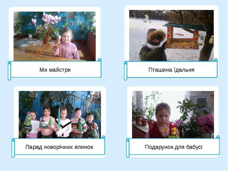 Ми майстри Парад новорічних ялинок Подарунок для бабусі Пташина їдальня