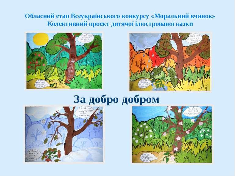 Обласний етап Всеукраїнського конкурсу «Моральний вчинок» Колективний проект ...