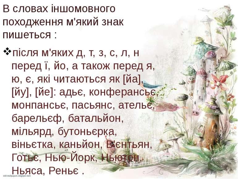В словах іншомовного походження м'який знак пишеться : після м'яких д, т, з, ...