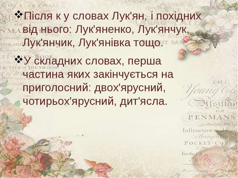 Після к у словах Лук'ян, і похідних від нього: Лук'яненко, Лук'янчук, Лук'янч...