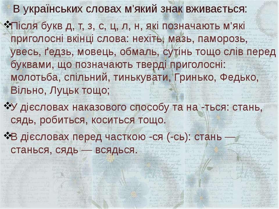 В українських словах м'який знак вживається: Після букв д, т, з, с, ц, л, н, ...