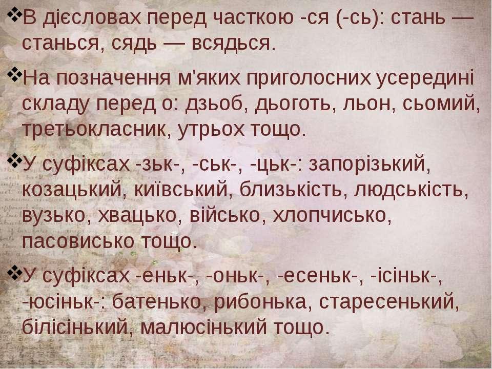 В дієсловах перед часткою -ся (-сь): стань — станься, сядь — всядься. На позн...