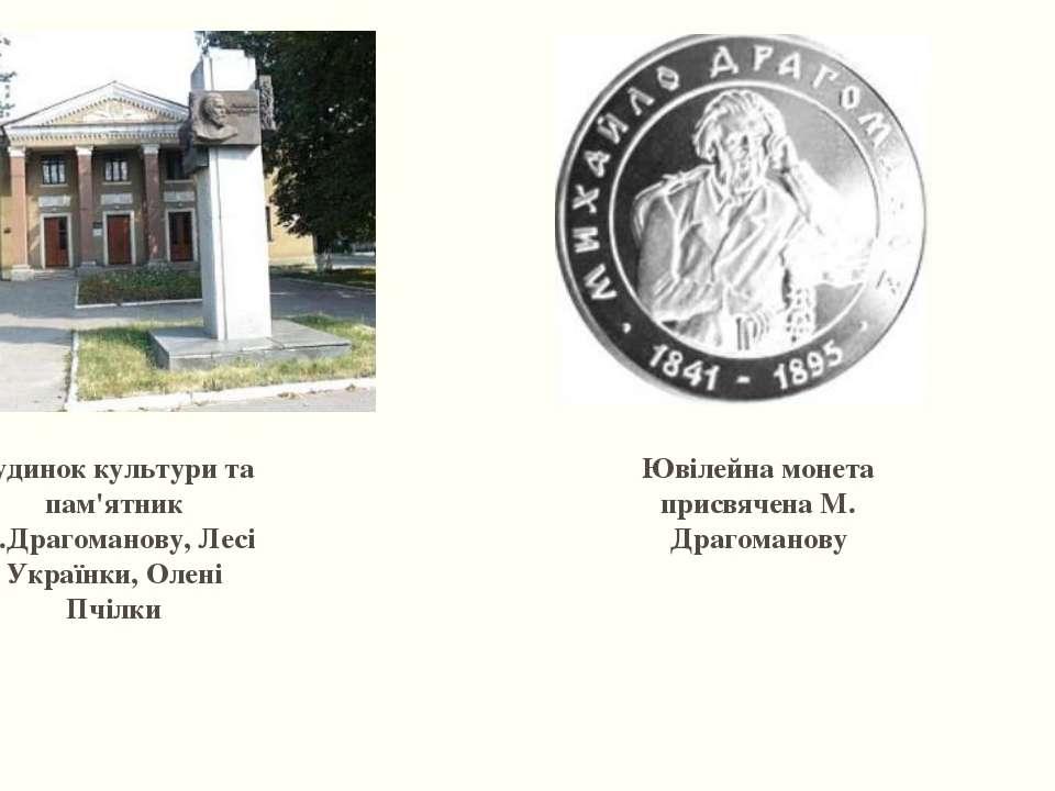 Будинок культури та пам'ятник М.Драгоманову, Лесі Українки, Олені Пчілки Ювіл...