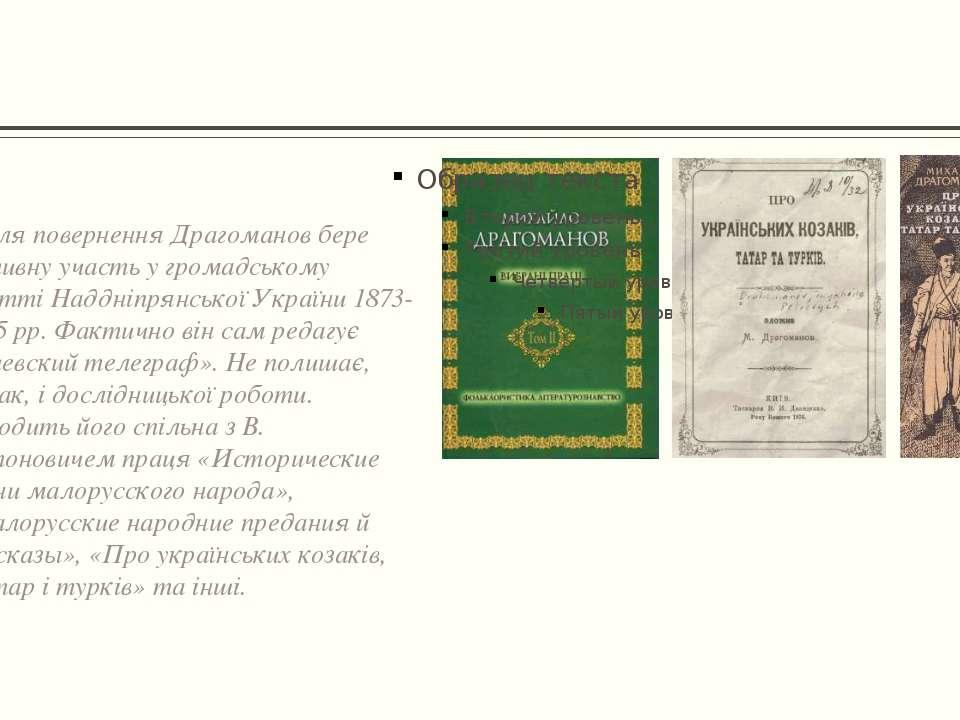 Після повернення Драгоманов бере активну участь у громадському житті Наддніпр...