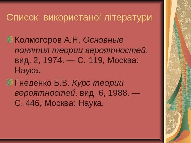 Список використаної літератури Колмогоров А.Н. Основные понятия теории вероят...
