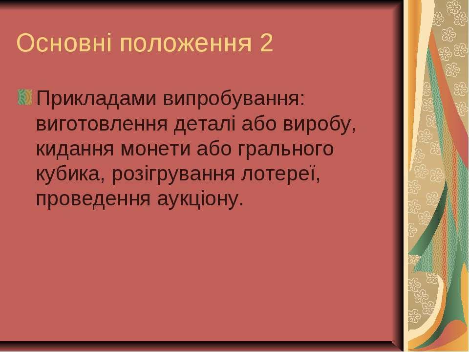 Основні положення 2 Прикладами випробування: виготовлення деталі або виробу, ...