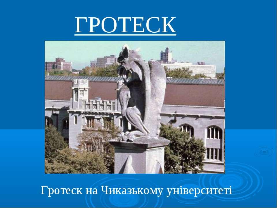 ГРОТЕСК Гротеск на Чиказькому університеті