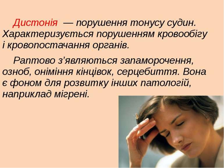 Дистонія — порушення тонусу судин. Характеризується порушенням кровообігу і ...