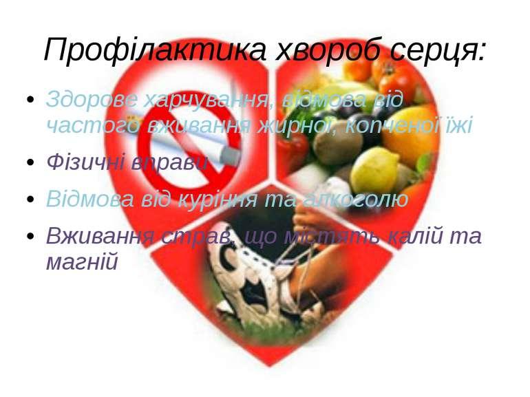 Профілактика хвороб серця: Здорове харчування, відмова від частого вживання ж...