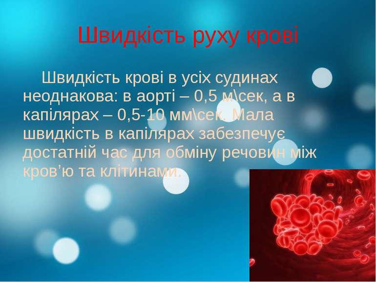 Швидкість руху крові Швидкість крові в усіх судинах неоднакова: в аорті – 0,5...