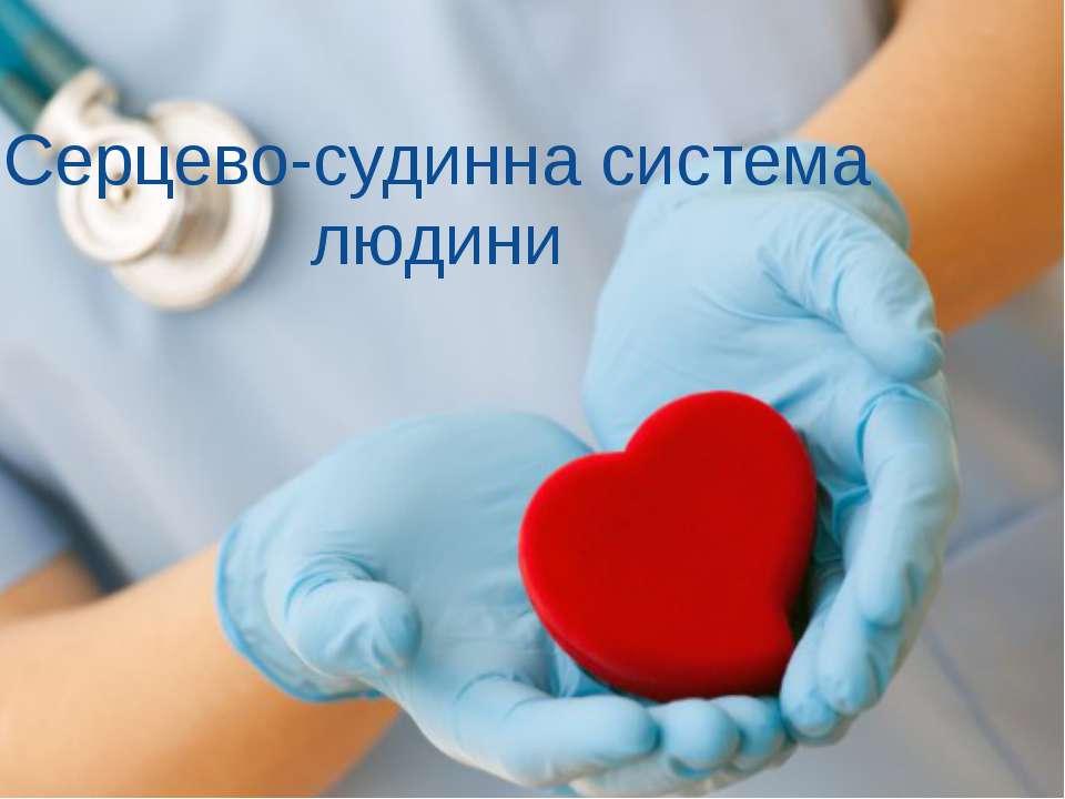 Серцево-судинна система людини