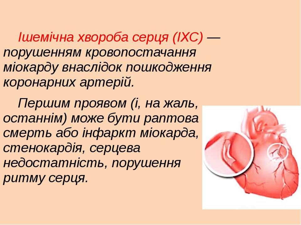 Ішемічна хвороба серця (ІХС) — порушенням кровопостачання міокарду внаслідок ...