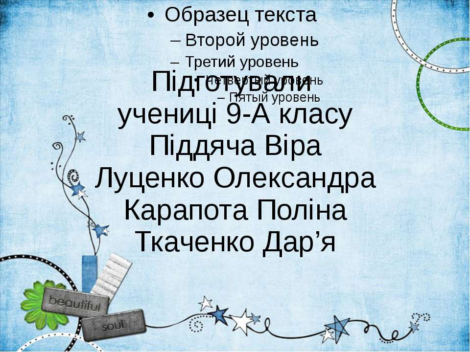 Підготували учениці 9-А класу Піддяча Віра Луценко Олександра Карапота Поліна...