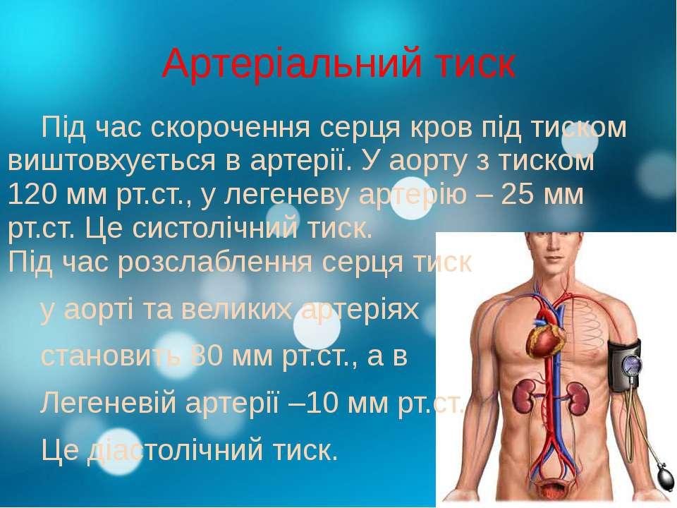 Артеріальний тиск Під час скорочення серця кров під тиском виштовхується в ар...