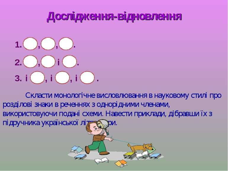 Дослідження-відновлення Скласти монологічне висловлювання в науковому стилі п...