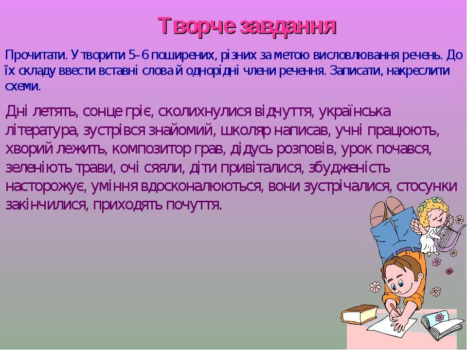 Творче завдання Дні летять, сонце гріє, сколихнулися відчуття, українська літ...