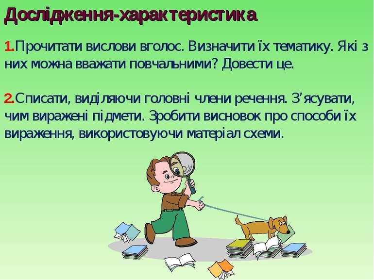 Дослідження-характеристика 1.Прочитати вислови вголос. Визначити їх тематику....