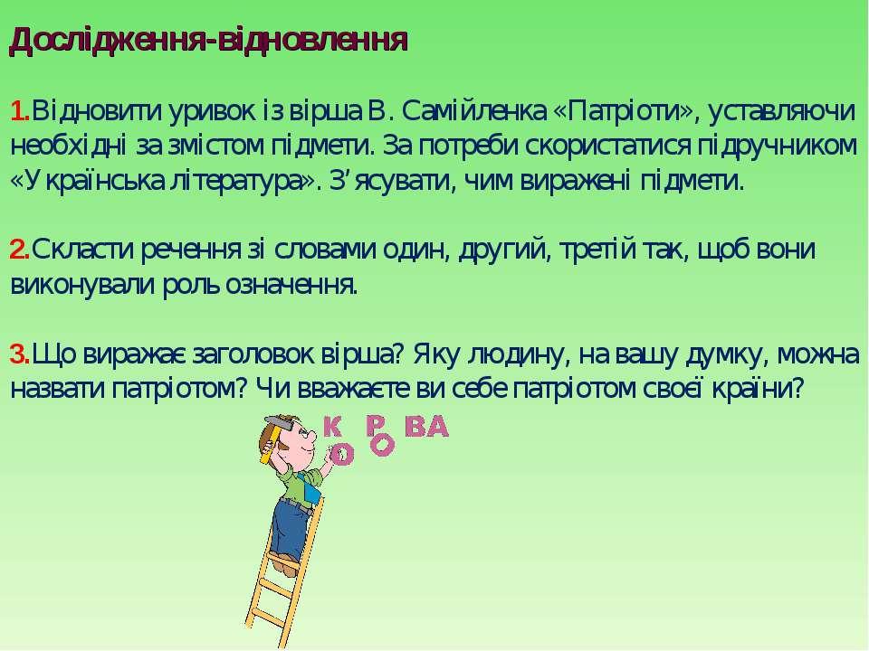 Дослідження-відновлення 1.Відновити уривок із вірша В. Самійленка «Патріоти»,...