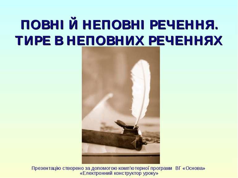 ПОВНІ Й НЕПОВНІ РЕЧЕННЯ. ТИРЕ В НЕПОВНИХ РЕЧЕННЯХ Презентацію створено за доп...