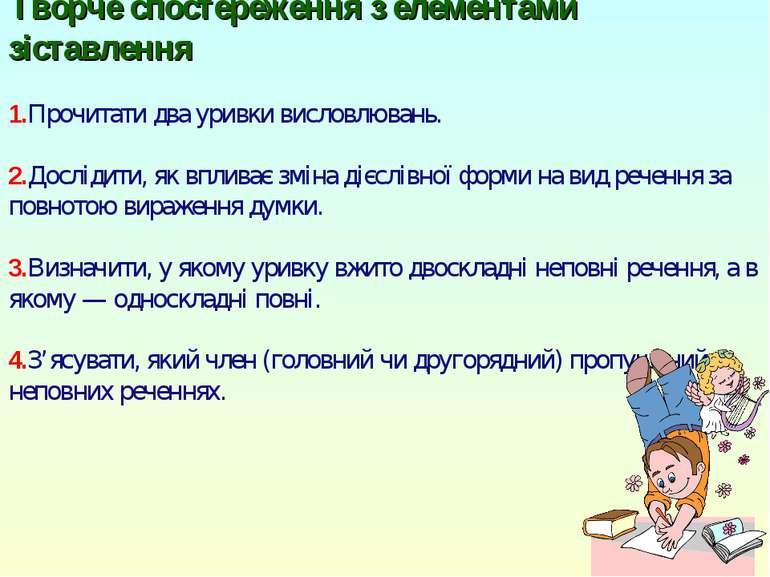 Творче спостереження з елементами зіставлення 1.Прочитати два уривки висловлю...