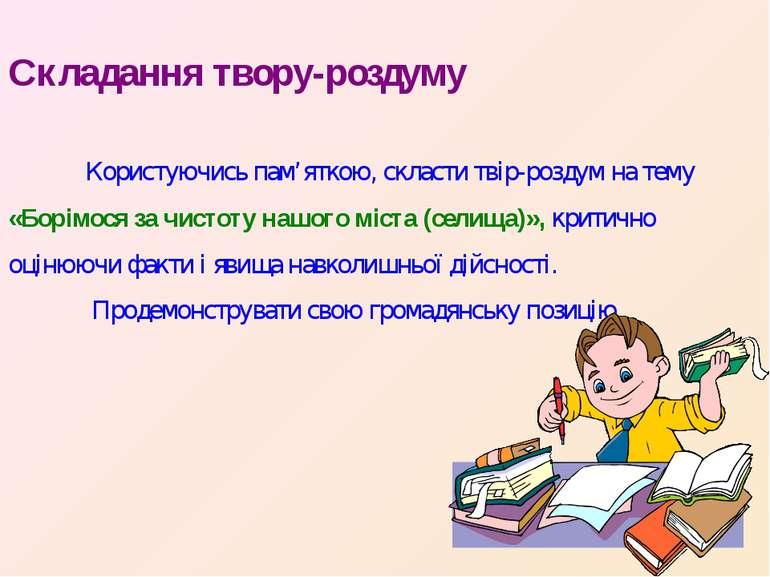 Складання твору-роздуму Користуючись пам'яткою, скласти твір-роздум на тему «...
