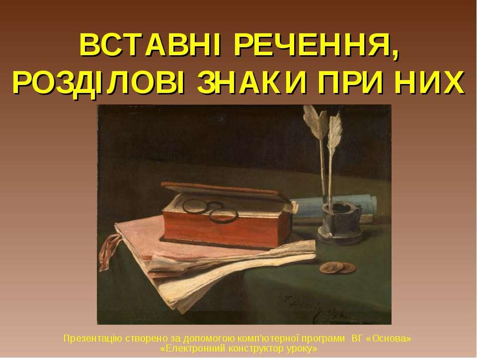ВСТАВНІ РЕЧЕННЯ, РОЗДІЛОВІ ЗНАКИ ПРИ НИХ Презентацію створено за допомогою ко...