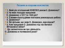 Питання за опорним конспектом 1. Який рік оголошений ЮНЕСКО роком 0. Довженка...